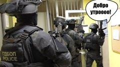"""""""Да не ти идват ГДБОП на вратата""""... не че само те са страшни"""