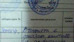 """Изображение от флакончето от лавката на 120 ОУ и взетата в """"Пирогов"""" първа проба"""