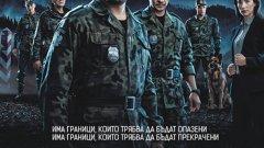 Wataha е новият полски сериал на HBO, който разказва историята на хората, чието ежедневие е да спират нелегалния поток от имигранти, оръжия и наркотици - с една дума граничарите