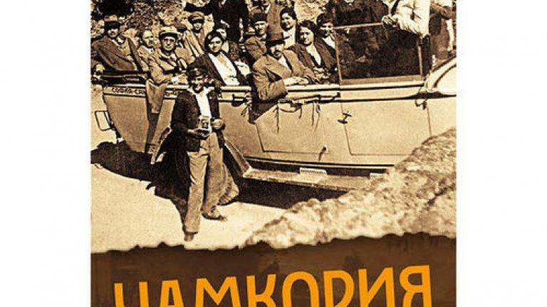 """""""Чамкория"""" от Милен Русков В """"Чамкория"""" Русков води читателя си в 20-те години на ХХ век, когато в България се борят две големи военнополитически групировки: Военният съюз, Демократическият сговор и ВМРО, от една страна, и Единният фронт - от друга. Главният герой наблюдава политическата обстановка безпристрастно и през неговите очи виждаме автентичния градски бит през онова време. Романът получи и своя театрален израз в постановката """"Чамкория"""" със Захари Бахаров в Театър 199."""