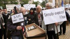 БАН понесе мумия на протеста си днес - камък в градината на просветния министър Сергей Игнатов, който е египтолог