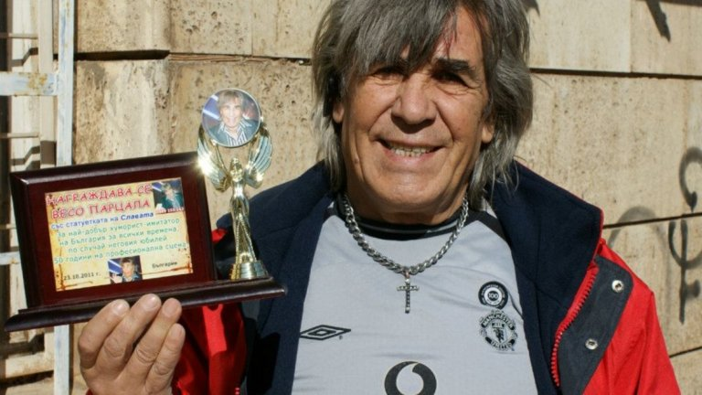 Почина комикът Весо Парцала