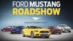 Новият Ford Mustang и други модели на марката ще обиколят България