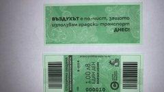Билетът за градския транспорт важи за целия ден и струва 1 лв.