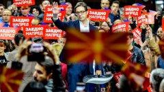 Кандидатът на СДСМ обяви победа за пътя към ЕС и НАТО