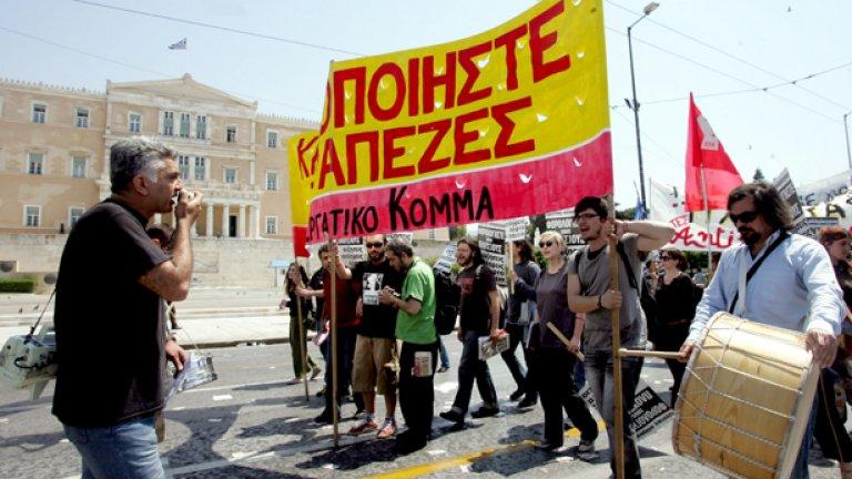 Кризата в Гърция и протестите в Атина