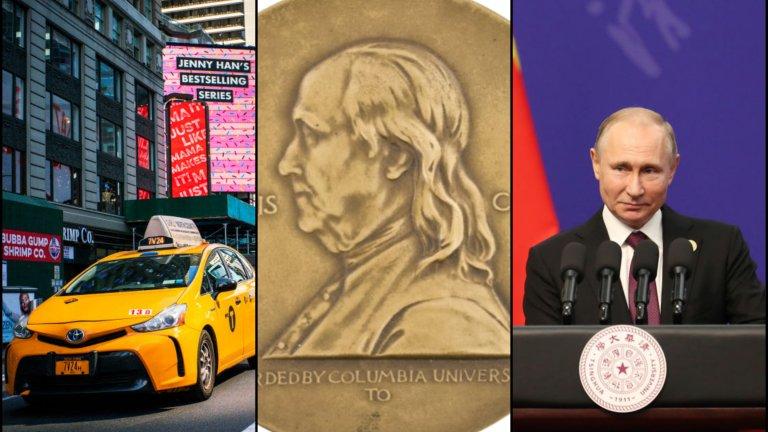 Отличията бяха раздадени онлайн от всекидневната на администратора на наградите Дана Кенеди