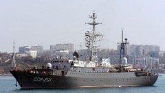 "Руски разузнавателен кораб ""Призаовие"""
