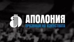 Десетки културни събития на пет сцени ще текат в деветте дни на фестивала в края на лятото. В програмата влизат театрални спектакли, музикални рецитали и концерти, както и филмови прожекции – в годината, в която българското кино навършва един век