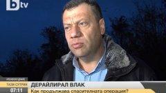 Областният управител на Благоевград Бисер Михайлов и представители на НКЖИ дадоха допълнителна информация за пострадалите и работата по разчистване на жп линията.
