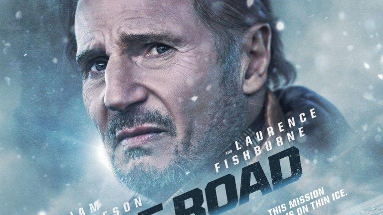 The Ice Road Къде: Netflix  Кога: 25 юни  Екшън трилър с Лиъм Нийсън?! Каква новост! Шегата настрана, не знаем какво му става на Нийсън, но ако се чувства комфортно в калъпа от главни роли в трилъри и изкарва добри пари от тях, не можем да му се сърдим, че си пилее таланта.  The Ice Road разказва за срутването на отдалечена диамантена мина нейде из Канада. Така на един шофьор, свикнал да живее на ръба (кара върху лед), се пада тежката задача да спаси блокираните миньори.