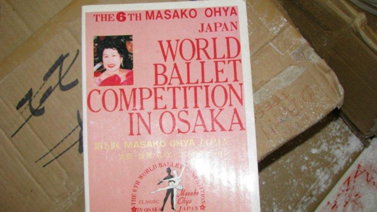 В една от стаите от Масако Оя са останали няколко кашона книги на японски и куп списания, посветени на балета - все пак японката остава в историята на комунистическа България освен като приближена на Тодор и Людмила Живкови, и като меценат на балетното изкуство.