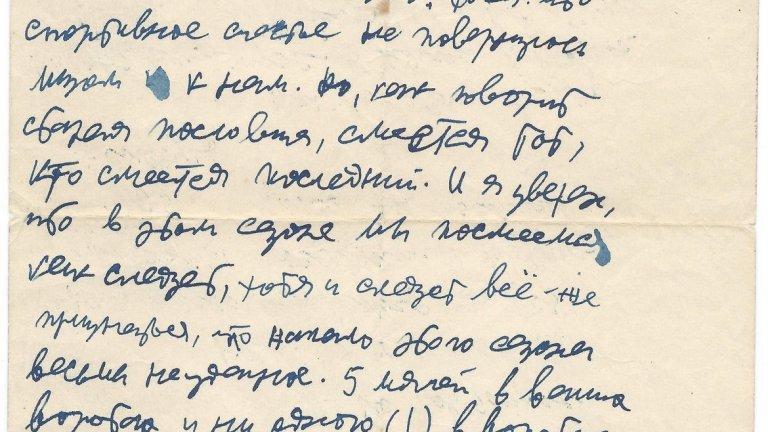 Писмото на композитора до футболиста Пьотр Дементиев
