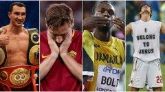 Топ 10 на великите спортисти, които сложиха край на кариерите си през 2017 година...