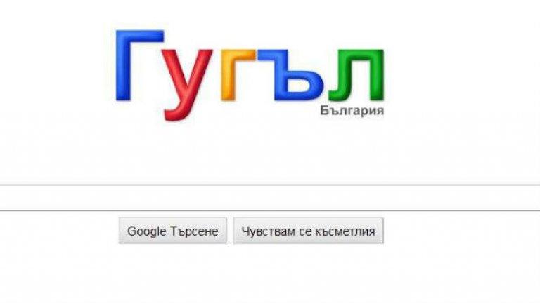 Google публикува класацията си за най-честите търсения
