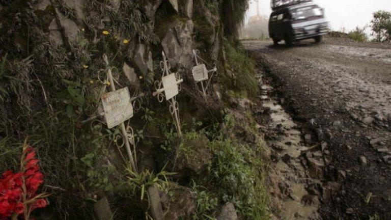 """""""Пътят на смъртта"""" (Death Road), Боливия Това е отсечка, дълга около 70 км, която всъщност представлява част от пътя Camino de las Yungas, който свързва столицата Ла Пас с град Коройко. Целият път е опасан с кръстове, в памет на падналите """"извън борда"""""""