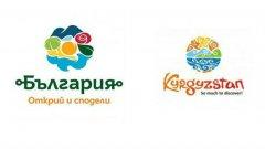 Investor.bg разкри поредната срамотия с нашето лого, което прекалено много прилича на това на Киргизстан. Разликата е, че за нашето са платени 1.4 милиона лева, а за другото 543 евро