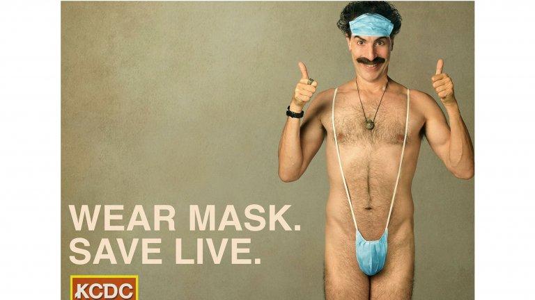 """Минимализъм в стил """"Борат 2""""Саша Барън Коен обича да събува панталоните си (последно - в шоуто на Джими Кимъл), а в духа на неговия Борат сега ви предлагаме и една доста домашна идея с потенциал за секси продължение - да останете само по маска. Не знаем дали в този си вид ще спаси живот, но със сигурност не забравяйте да я свалите на устата и носа си, ако излизате навън... Независимо дали в този вид или не."""