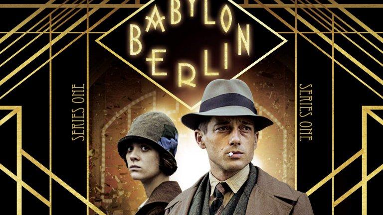 """""""Берлински Вавилон"""" / Babylon Berlin - Германия Не е като вече да не сме писали доста за този брутален германски сериал, показващ целия мрачен и брутален чар на Германия в края на 20-те. Джаз, идеологически сблъсъци, възходът на нацистите и войните между различните комунисти - Германия се опитва да се възстанови от Голямата война, докато всеки търси по нещо за себе си в тези смутни времена на бедност и принудително нисък морал. А един измъчван от собствените си демони комисар от полицията се опитва да разкрие едно наистина странно убийство, като единствената му подкрепа идва от една млада и неопитна машинописка с голям интерес към криминалистиката."""