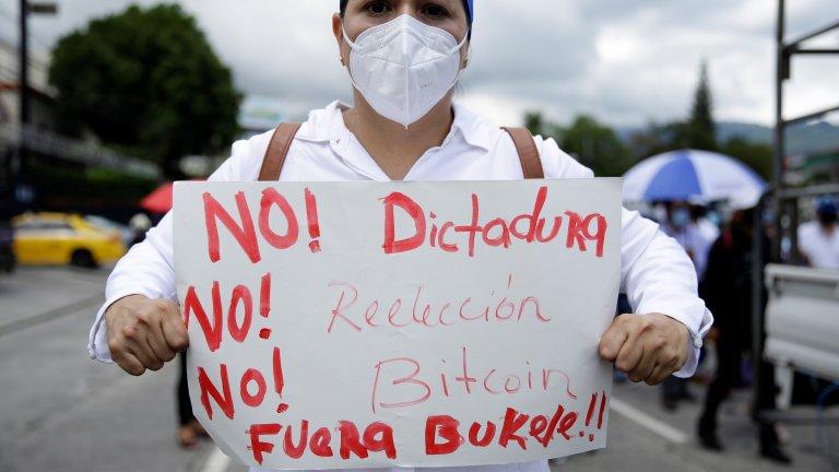 Гняв, проблеми и протести - Ел Салвадор посрещна биткойна като официална валута