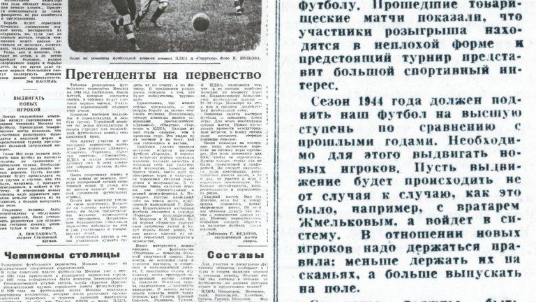 Защо Шостакович обичаше футбола и как влезе с агент на КГБ в езеро, за да слуша мач