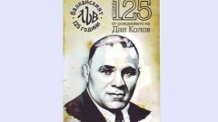 Пускат пощенска марка по случай 125-ата годишнина от рождението на Дан Колов