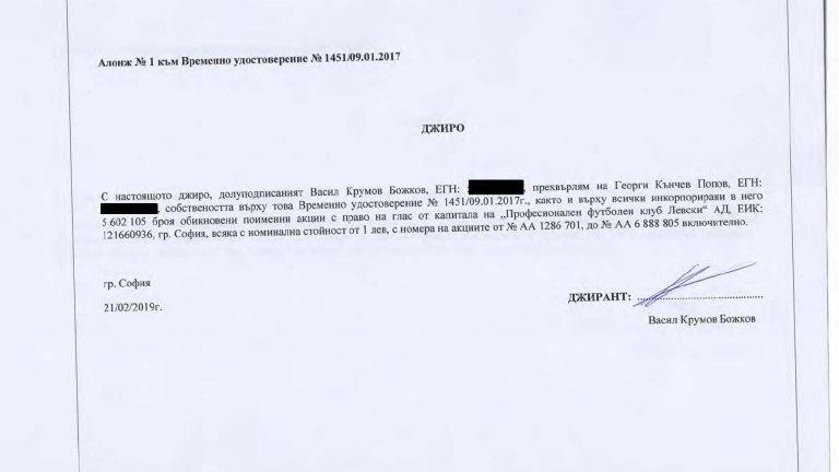 """Васил Божков дава акциите на """"отговорника за погубването на Левски"""""""