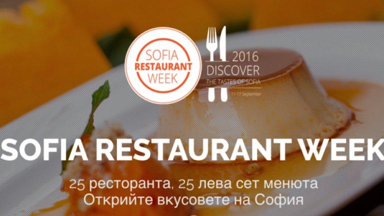 Над 1500 човека вече са резервирали своя ресторант при очаквани за целия период около 2500, което означава, че, ако ще се включвате, трябва да побързате.