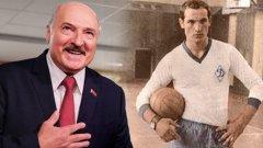 Какво представляваше Александър Лукашенко като футболист?