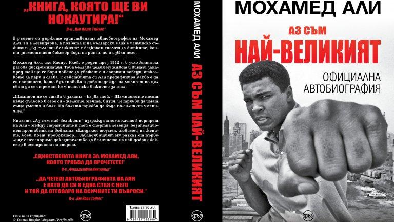 Прочетете откъс от единствената автобиография на Мохамед Али, достъпна вече и на български
