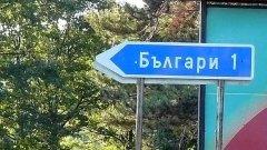 Все повече българи зад граница намират пътя към София