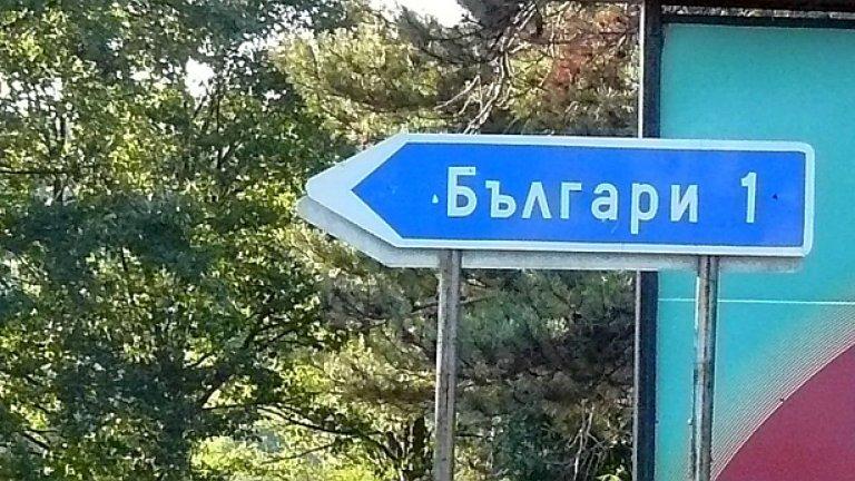 Навсякъде около нас на Балканите има хиляди не-съединени българи...