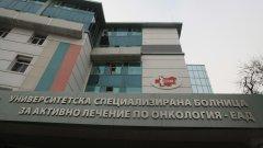 С 33% са намалели новорегистрираните случаи на онкоболни в Онкологията в София