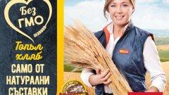 Хляб от BILLA пекарна – натурален и без ГМО