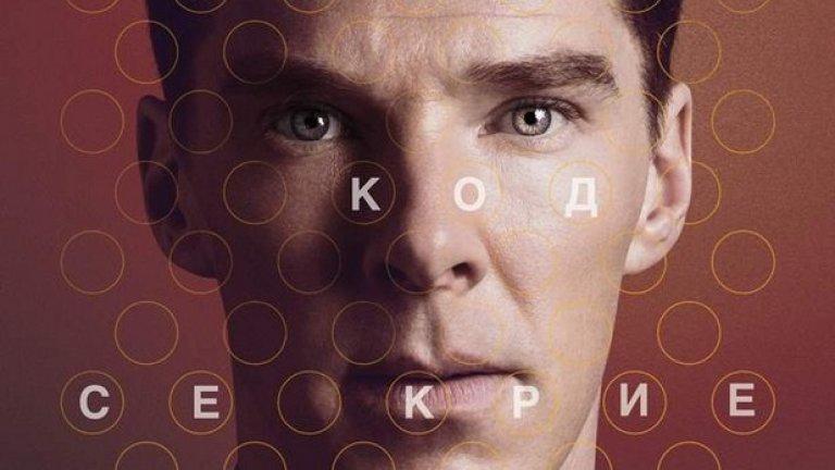 """Бенедикт Къмбърбач е неузнаваем и брилянтен в ролята на британския математик, логик, криптограф, философ и пионер на компютърните науки Алън Тюринг в """"Игра на кодове"""""""
