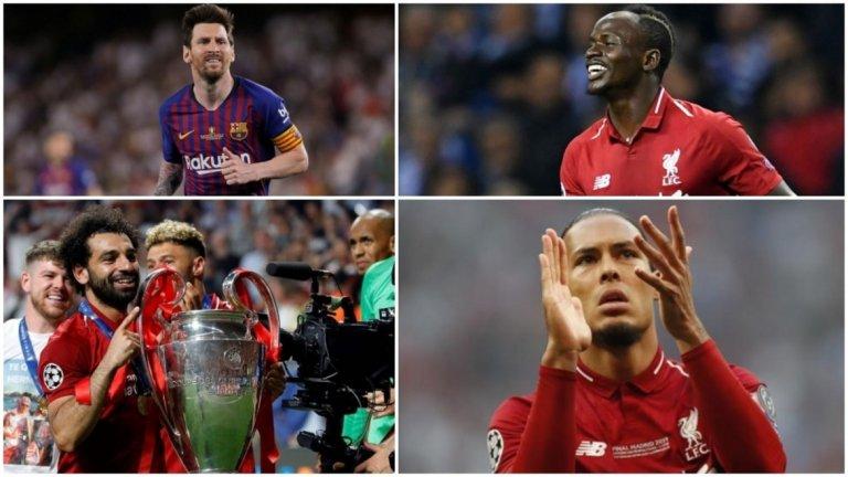 """Кой ще вземе """"Златната топка"""": Фаворитите след финала в Шампионската лига"""