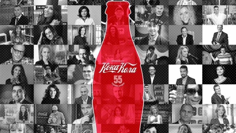 Служители с близо 550 години общ трудов стаж, популярни българи и партньори на Системата на Кока-Кола в България споделиха своите истории в 55 думи