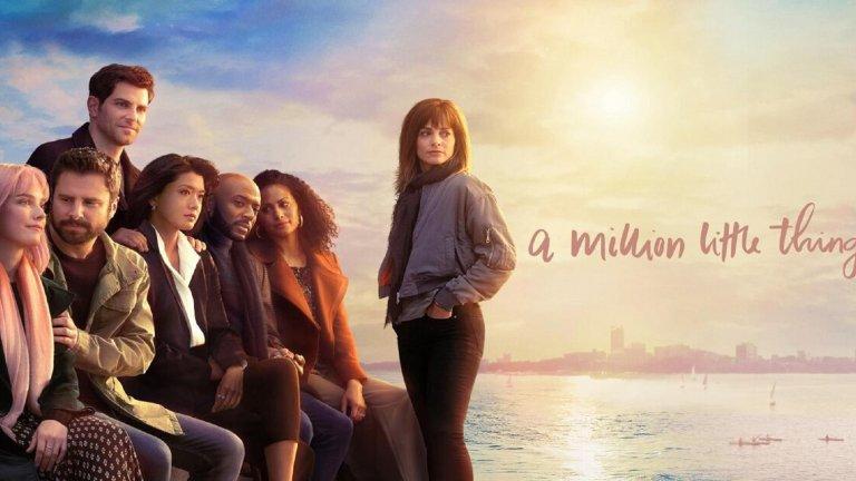 """""""Милион малки неща"""" (A Million Little Things) Сезони: 2 Епизоди: 36""""Приятелството не е едно голямо нещо, а милион малки неща"""", гласи известна поговорка зад Океана, която дава и заглавието на този сериал на ABC. Още с първия епизод се пренасяме в Бостън, където един тесен приятелски кръг е разтърсен от самоубийството на един от членовете му. С това тепърва се повдигат и въпроси, които засягат всички и ги провокират да започнат живота си наново. Гледаме по Fox Life и стриймваме в Hulu или Amazon Prime."""