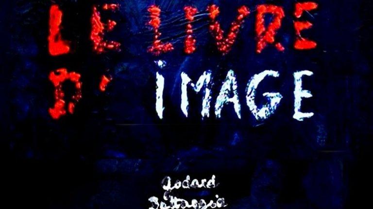 5. The Image Book (Le livre d'image)  Новият филм на Жан-Люк Годар е рядко срещана творба. Има аурата на хорър филм заради сцените на насилие като същевременно показва света, към който режисьора гледа през своя шарен калейдоскоп. Годар показва снимки извън контекста им, сблъсква части от музикални изпълнения, клипове от стари филми и видео материали на убийства, извършени от терористи.