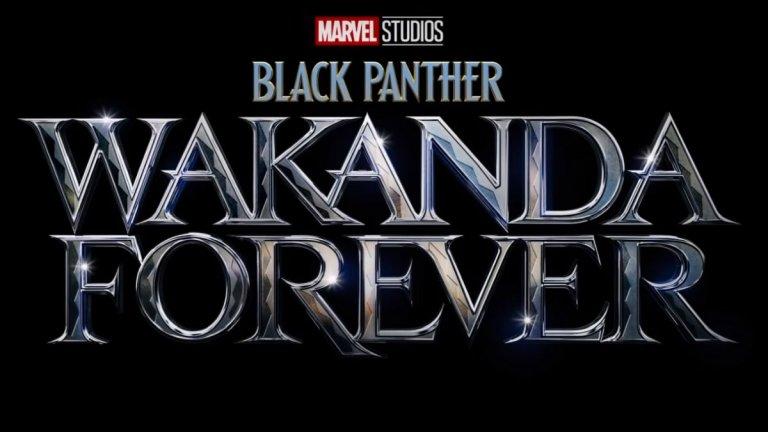 """Black Panther: Wakanda Forever (8 юли 2022 г.)  Филм за Черната пантера без Черната пантера. Такава е ситуацията, след като актьорът Чадуик Боузман, играещ главната роля на крал Т'Чала, напусна този свят твърде рано. Marvel Studios решиха да не избират нов актьор за ролята - това обаче поставя целия проект в особена ситуация...  Официалното обяснение е, че продължението на """"Черната пантера"""" (2017 г.) ще се фокусира върху """"несравнимия свят на Уаканда и богатите и разнообразни персонажи"""", които зрителите са видели в първия филм. Това включва жените-бойци Дора Милаж, както и сестрата на Т'Чала - Сури. Но ще бъдат ли достатъчни тези второстепенни и третостепенни герои да изнесат цял филм на гърба си? И по-важното - да привлекат зрители? И дори повече да не видим Т'Чала, не е ли логично да бъде избран нов герой, който да приеме костюма и името на Черната пантера?  Режисьор и сценарист на този проект е Райън Куглър, който работи и по първия филм."""