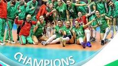 Преди 10 дни българките спечелиха и Златната европейска лига.