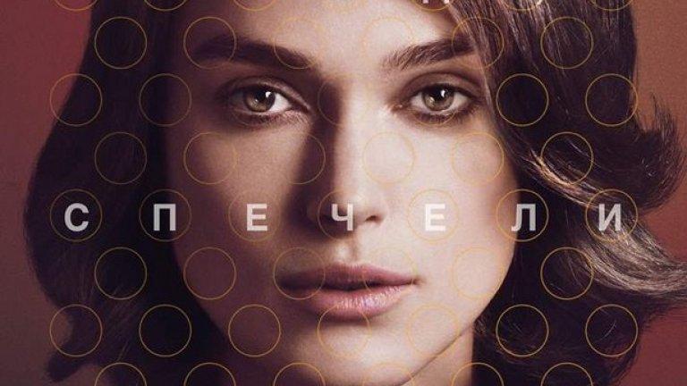 """Кийра Найтли трудно може да бъде наречена секс-символ, но спокойно може да претендира за награда за най-добра актриса заради """"Игра на кодове"""""""