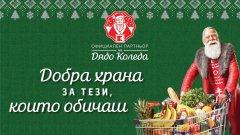 Компанията ще продължи да разнообразява празничната си селекция и през декември, за да съхрани добрите семейни рецепти за вкус и домашен уют по Коледа