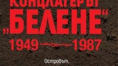 Концлагерът, който съпътстваше комунистическа България