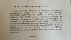 """ЧРД на Цветан Цветанов, """"тачения от всички нас празник"""""""