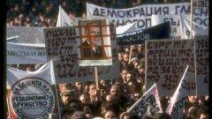 Истината е, че просто България не беше готова за тази свобода, дошла така внезапно. И някои се възползваха от този факт...