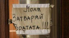 В нашата привидна България дори и да буташ врати, дори и да откриваш нови пространства, и те в края на краищата се оказват някоя поредна привидност