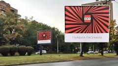 Така изглеждат рекламните билбордове на БНТ, които се появиха в София през уикенда