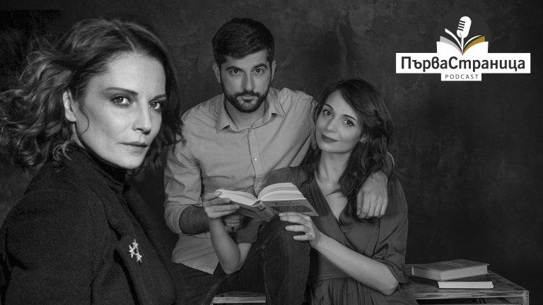 """Актрисата от """"Дяволското гърло"""" и """"Вездесъщият"""" гостува на подкаста за хора, книги и (не)истински истории"""