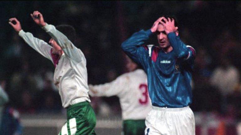 """Франция, Мондиал 1994 Особено скъп спомен за нас, българите. Франция не се класира и преди това за Мондиал 1990, а на евро 1992 отпада още в груповата фаза. Затова пропускането на САЩ 94 не би следвало да е голям шок, ако в състава на """"петлите"""" не блестяха имена като Марсел Десаи, Лоран Блан, Жан-Пиер Папен и Ерик Кантона. В последния мач от нашата група Франция ни прие след изненадваща загуба от Израел предишния месец. И все пак дори равенството класираше Франция за Мондиала. Минута преди края резултатът бе 1:1 след попадения на Кантона и н а Костадинов. Тогава Емо Костадинов сложи началото най-славните моменти във футболната ни история и беляза най-тежкият момент в тази на французите. Този спомен не избледнява и до днес."""
